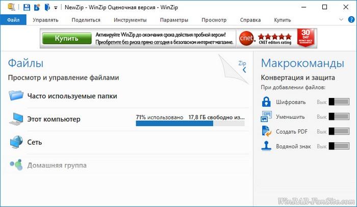 скачать рар архиватор на русском языке бесплатно