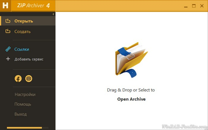 Архиватор Hamster Free ZIP Archiver