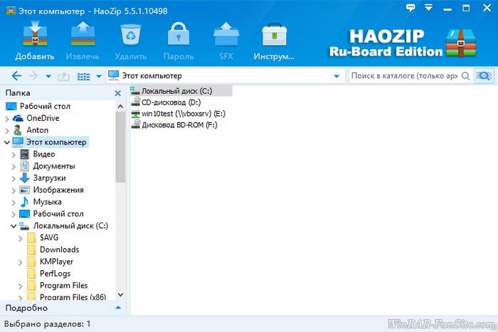 Скачать архиватор открывающий все файлы