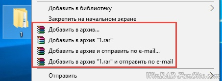 Команды WinRAR на Windows 10