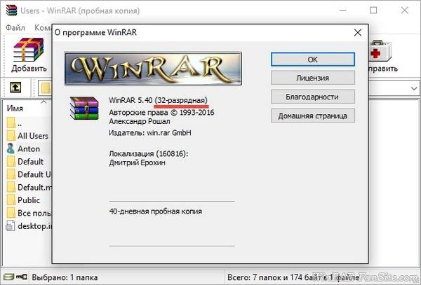 Winrar 5. 61 и код активации архиватора | скачать бесплатно + торрент.