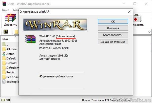 скачать winrar для windows 10 64 bit бесплатно