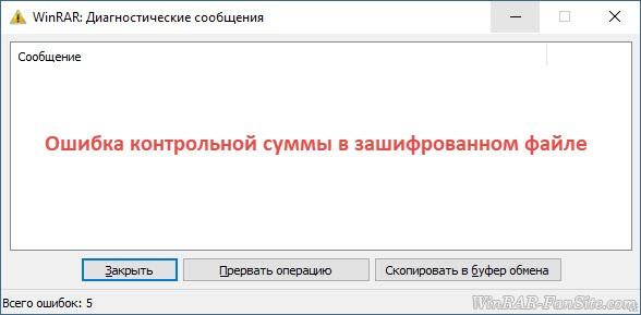 контрольной суммы в зашифрованном файле в winrar Ошибка контрольной суммы в зашифрованном файле в winrar